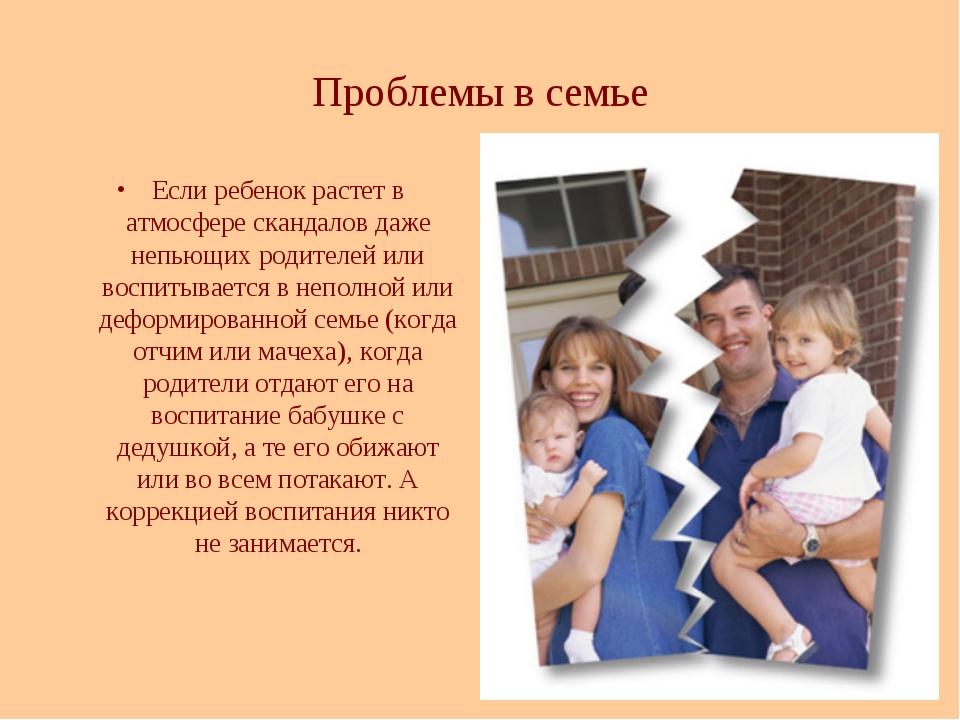 Проблемы в семье Если ребенок растет в атмосфере скандалов даже непьющих роди...