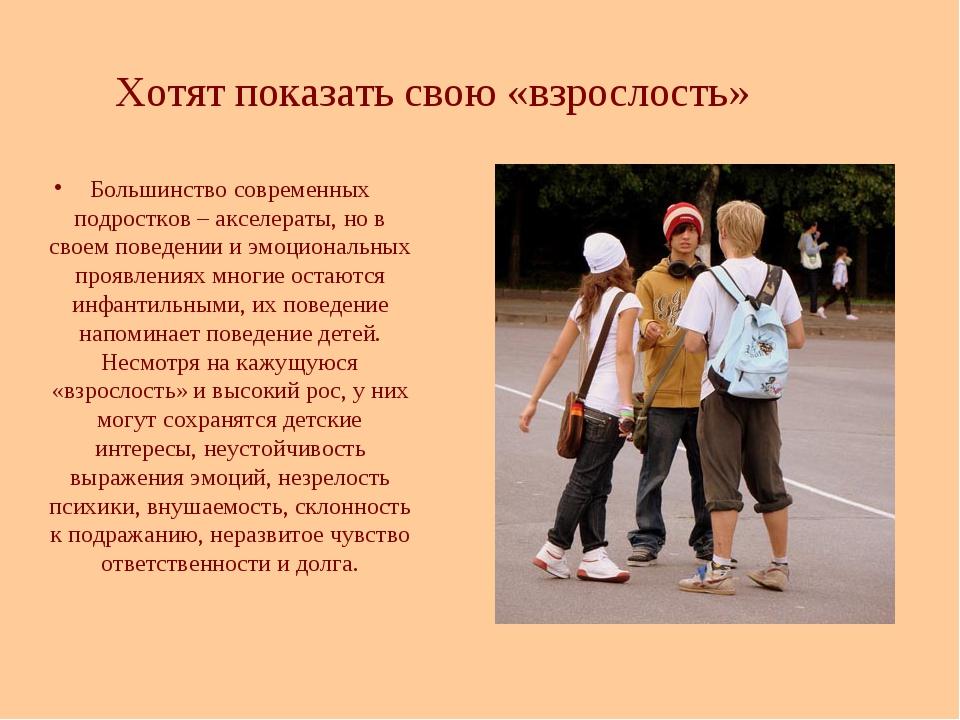 Хотят показать свою «взрослость» Большинство современных подростков – акселер...