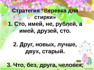 """Стратегия """"Веревка для стирки» 1. Сто, имей, не, рублей, а имей, друзей, сто."""