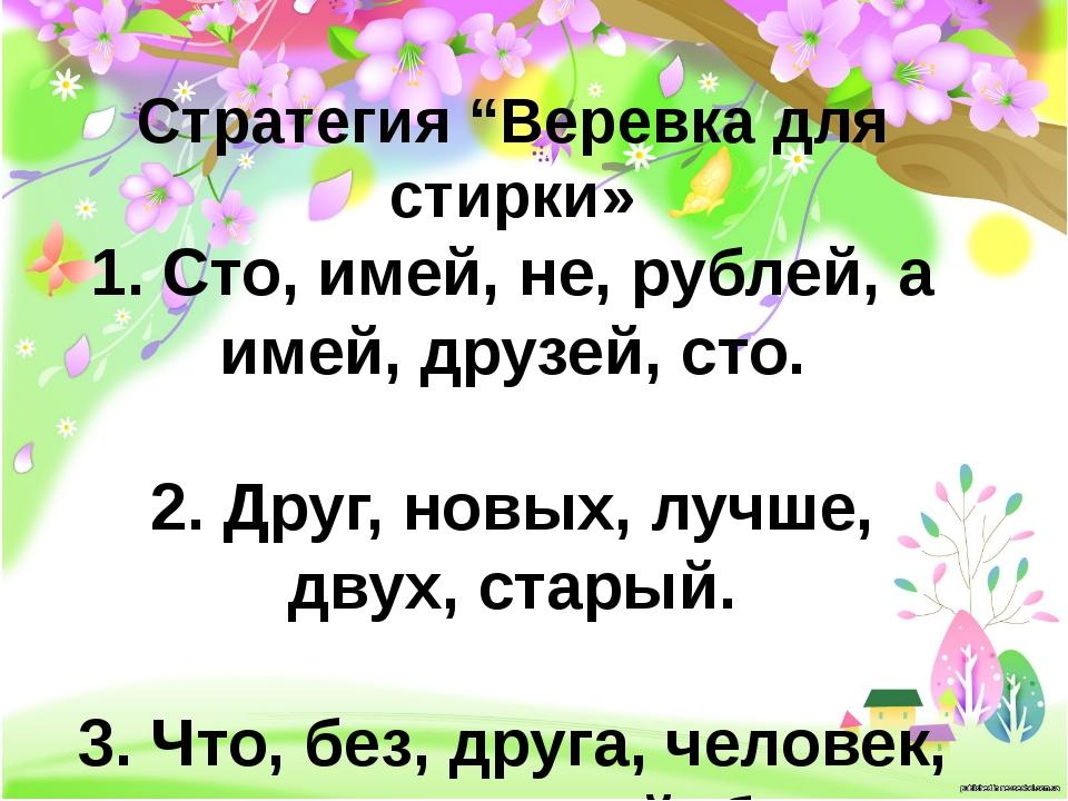 """Стратегия """"Веревка для стирки» 1. Сто, имей, не, рублей, а имей, друзей, сто...."""