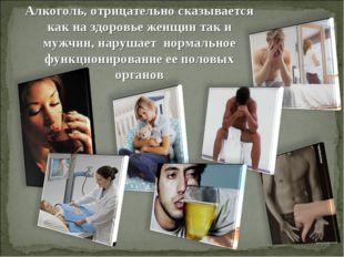 Алкоголь, отрицательно сказывается как на здоровье женщин так и мужчин, наруш
