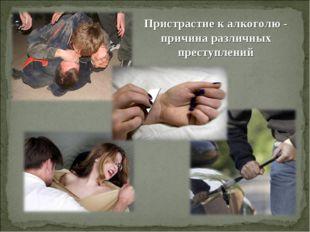 Пристрастие к алкоголю - причина различных преступлений