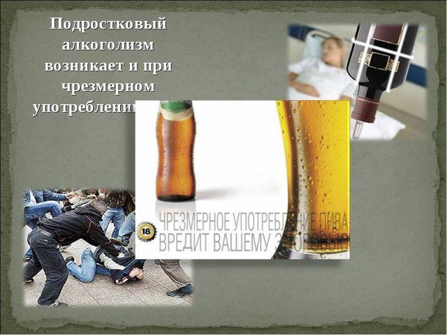 Подростковый алкоголизм возникает и при чрезмерном употреблении пива
