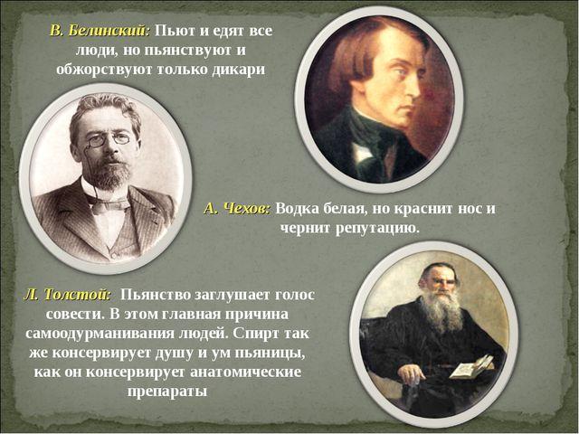 В. Белинский: Пьют и едят все люди, но пьянствуют и обжорствуют только дикари...
