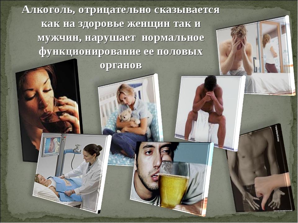 Алкоголь, отрицательно сказывается как на здоровье женщин так и мужчин, наруш...