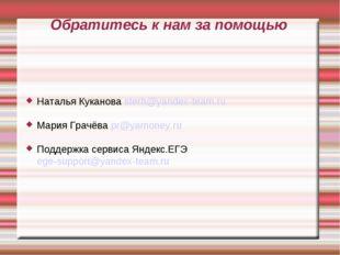 Обратитесь к нам за помощью Наталья Куканова sterh@yandex-team.ru Мария Грачё