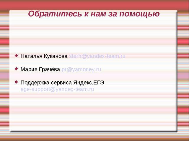 Обратитесь к нам за помощью Наталья Куканова sterh@yandex-team.ru Мария Грачё...
