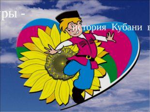 «Год культуры - история Кубани в лицах»