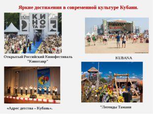Яркие достижения в современной культуре Кубани. Открытый Российский Кинофести