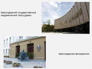 Краснодарский государственный академический театр драмы Краснодарская филармо