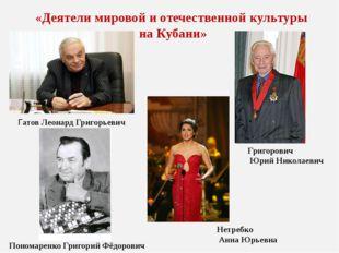 «Деятели мировой и отечественной культуры на Кубани» Гатов Леонард Григорьеви