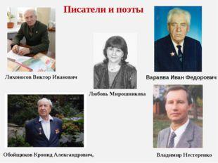 Лихоносов Виктор Иванович Писатели и поэты Варавва Иван Федорович Обойщиков К