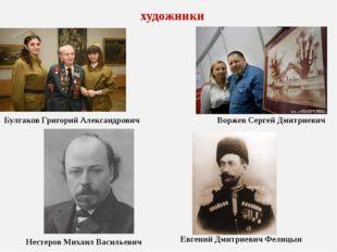 Булгаков Григорий Александрович художники Воржев Сергей Дмитриевич Евгений Дм
