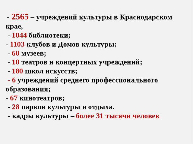 - 2565 – учреждений культуры в Краснодарском крае, - 1044 библиотеки; - 1103...