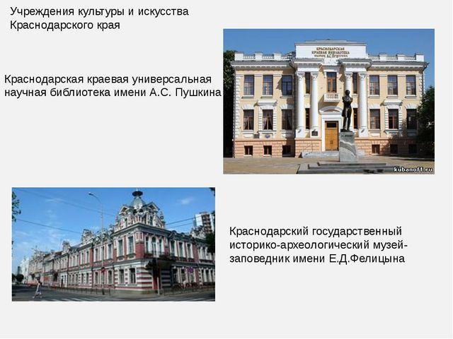Учреждения культуры и искусства Краснодарского края Краснодарская краевая уни...
