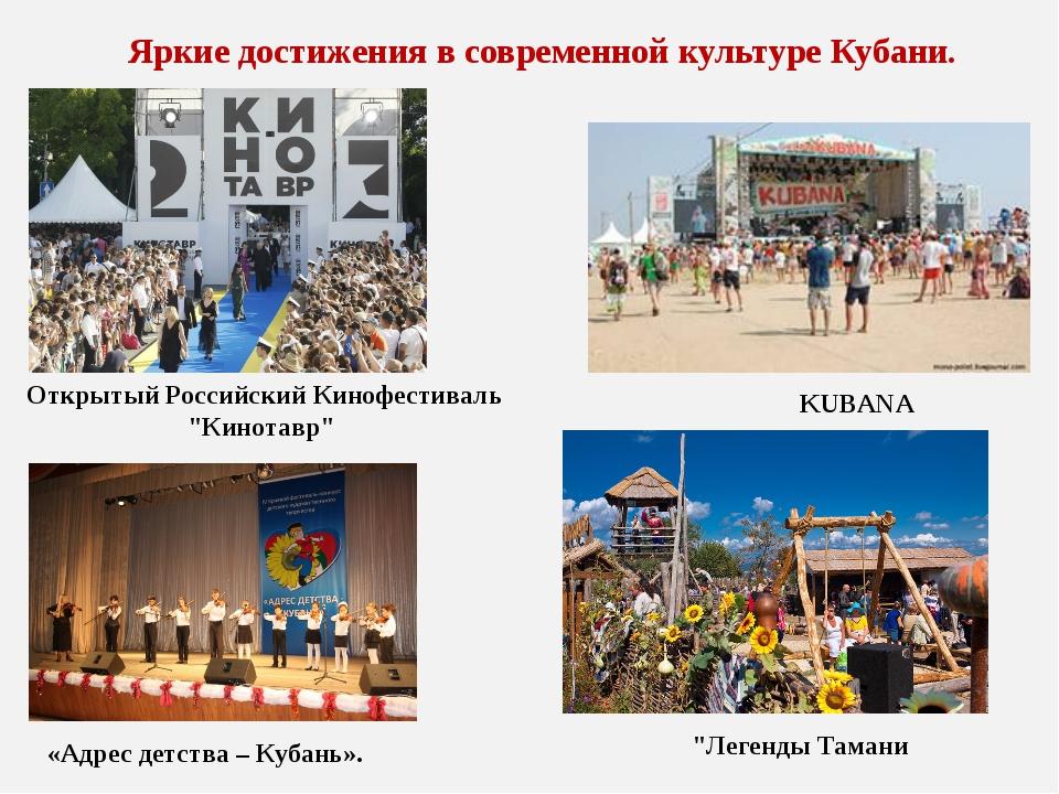 Яркие достижения в современной культуре Кубани. Открытый Российский Кинофести...
