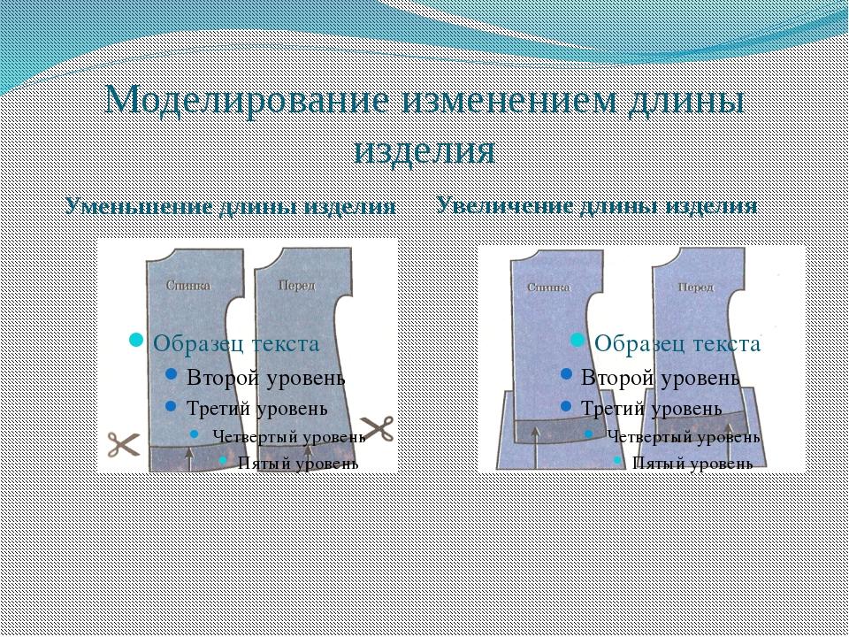 Моделирование изменением длины изделия Уменьшение длины изделия Увеличение дл...