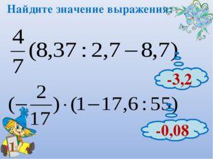 Найдите значение выражения: -3,2 -0,08 1