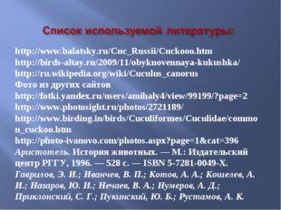 http://www.balatsky.ru/Cuc_Russii/Cuckooo.htm http://birds-altay.ru/2009/11/o