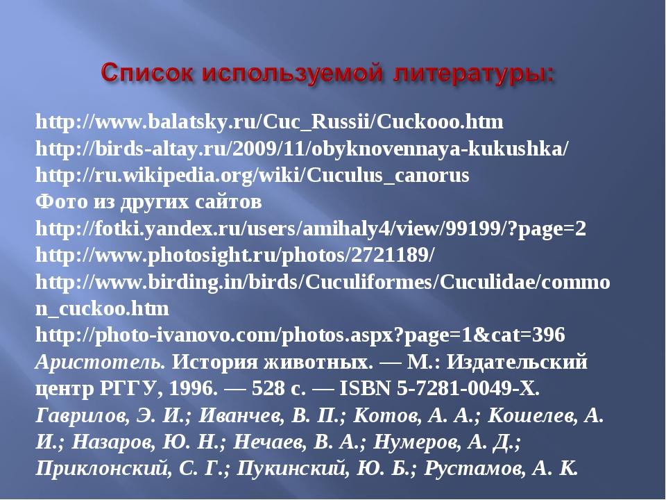 http://www.balatsky.ru/Cuc_Russii/Cuckooo.htm http://birds-altay.ru/2009/11/o...