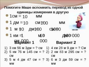 Помогите Маше вспомнить перевод из одной единицы измерения в другую 1см = мм