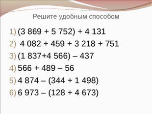 Решите удобным способом (3 869 + 5 752) + 4 131 4 082 + 459 + 3 218 + 751 (1