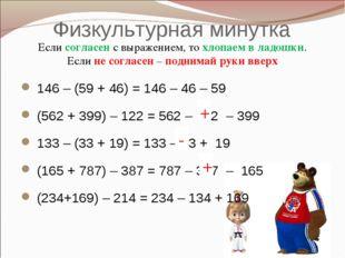 Физкультурная минутка 146 – (59 + 46) = 146 – 46 – 59 (562 + 399) – 122 = 562
