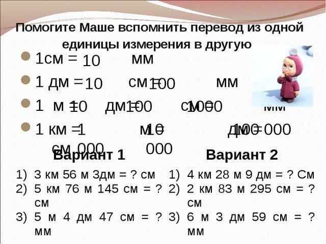 Помогите Маше вспомнить перевод из одной единицы измерения в другую 1см = мм...