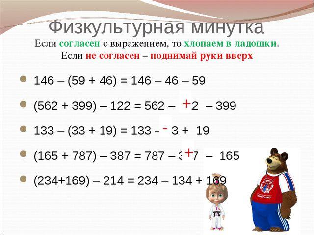 Физкультурная минутка 146 – (59 + 46) = 146 – 46 – 59 (562 + 399) – 122 = 562...