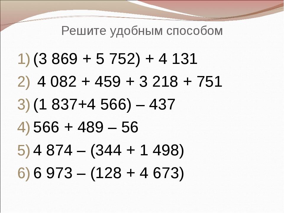 Решите удобным способом (3 869 + 5 752) + 4 131 4 082 + 459 + 3 218 + 751 (1...