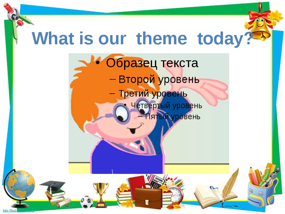 What is our theme today?