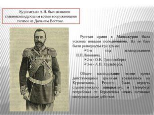 Русская армия в Маньчжурии была усилена новыми пополнениями. На ее базе были