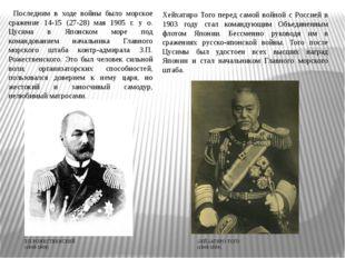 Последним в ходе войны было морское сражение 14-15 (27-28) мая 1905 г. у о.