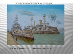 ВТОРАЯ ТИХООКЕАНСКАЯ ЭСКАДРА Состав: 8 броненосцев, 11 крейсеров и 9 миноносцев