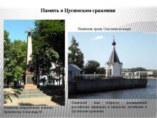 Памятник гвардейскому экипажу броненосца Александр III Памятник храму Спасени