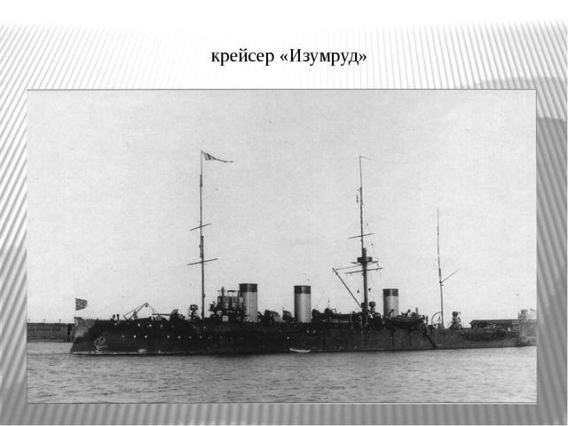 крейсер «Изумруд»