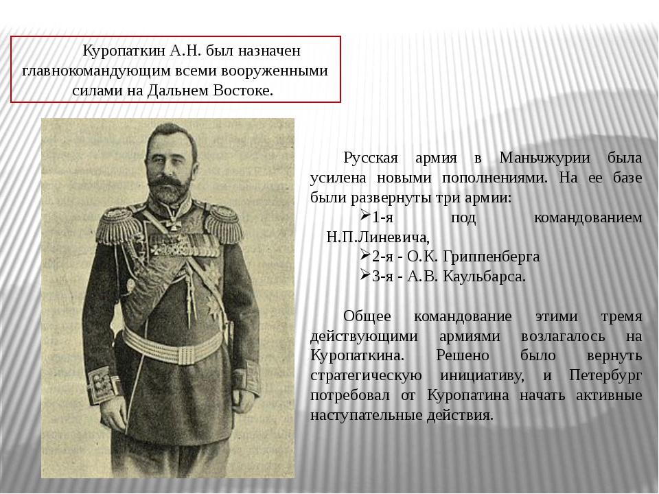 Русская армия в Маньчжурии была усилена новыми пополнениями. На ее базе были...