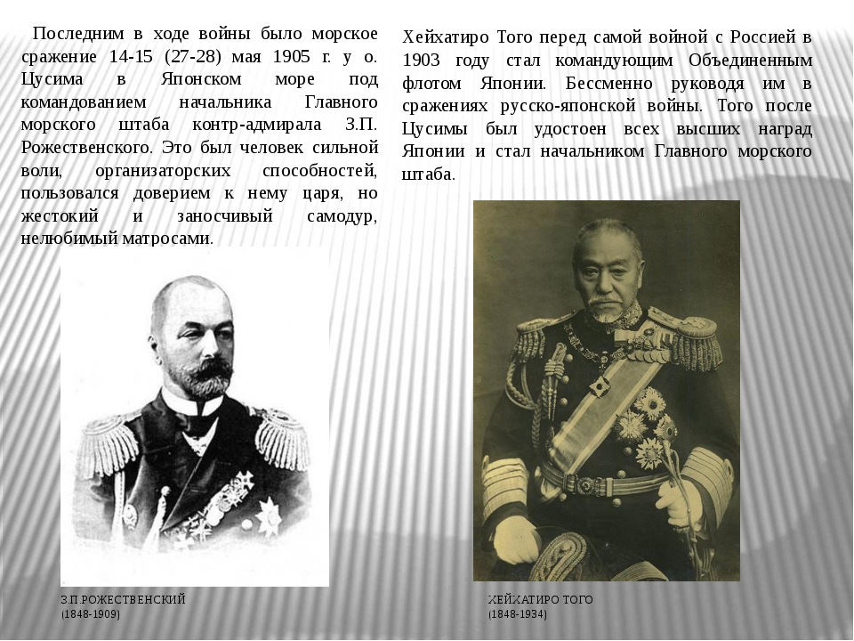 Последним в ходе войны было морское сражение 14-15 (27-28) мая 1905 г. у о....