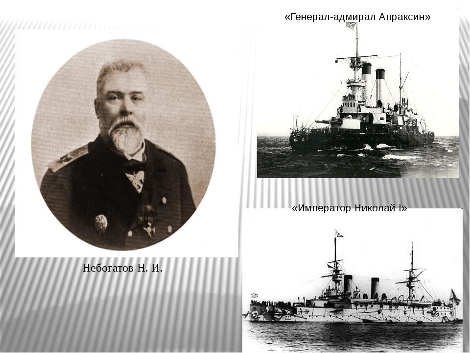 «Генерал-адмирал Апраксин» «Император Николай I» Небогатов Н. И.