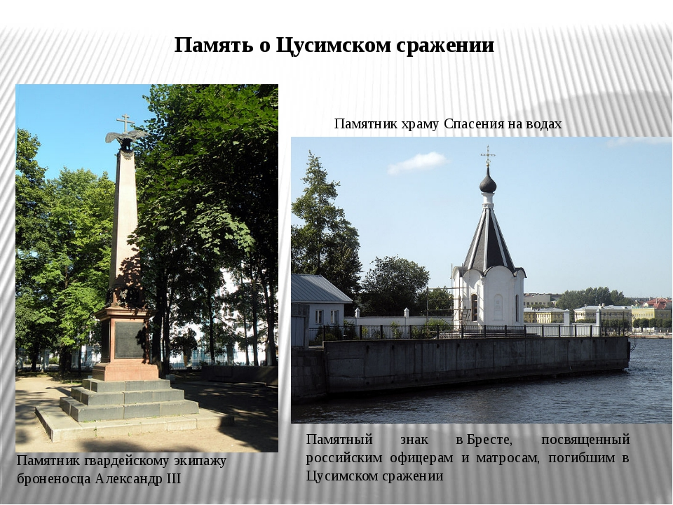 Памятник гвардейскому экипажу броненосца Александр III Памятник храму Спасени...