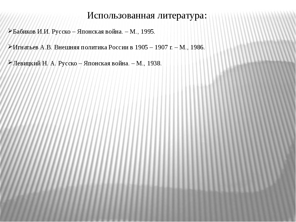 Использованная литература: Бабиков И.И. Русско – Японская война. – М., 1995....