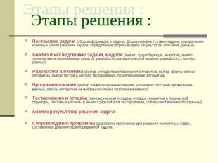 Постановка задачи (сбор информации о задаче, формулировка условия задачи, оп