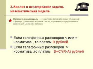2.Анализ и исследование задачи, математическая модель Если телефонных разгово