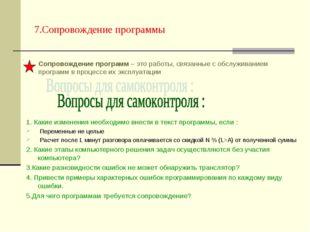 7.Сопровождение программы 1. Какие изменения необходимо внести в текст програ