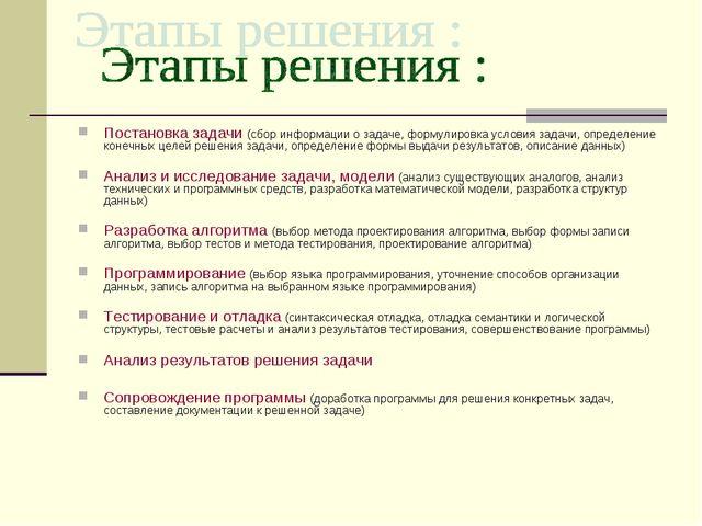 Постановка задачи (сбор информации о задаче, формулировка условия задачи, оп...