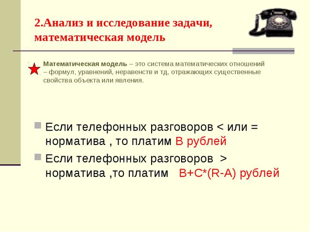 2.Анализ и исследование задачи, математическая модель Если телефонных разгово...