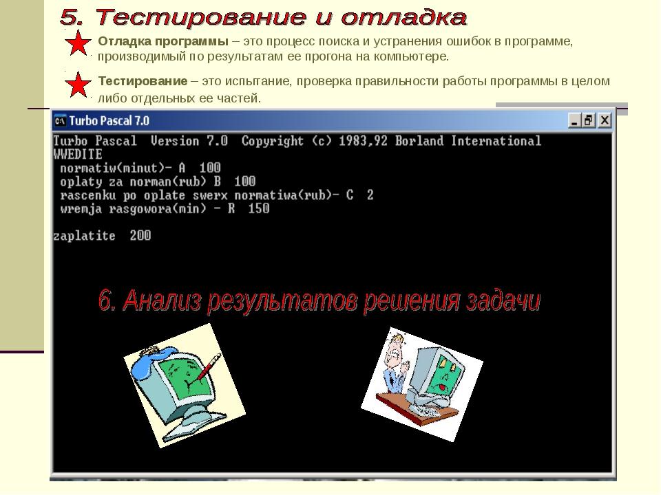 Отладка программы – это процесс поиска и устранения ошибок в программе, прои...