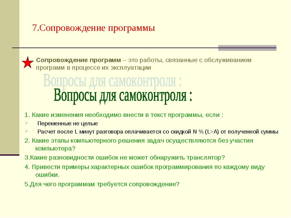 7.Сопровождение программы 1. Какие изменения необходимо внести в текст програ...