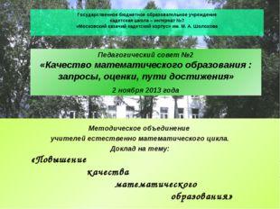 Государственное бюджетное образовательное учреждение кадетская школа – интер
