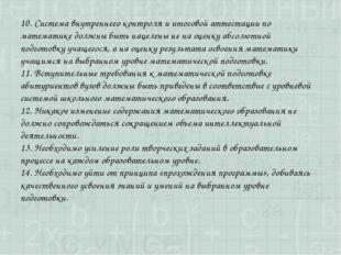 10. Система внутреннего контроля и итоговой аттестации по математике должны б